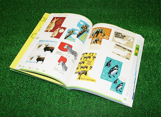 デザイナーズ年賀状CD-ROM2011