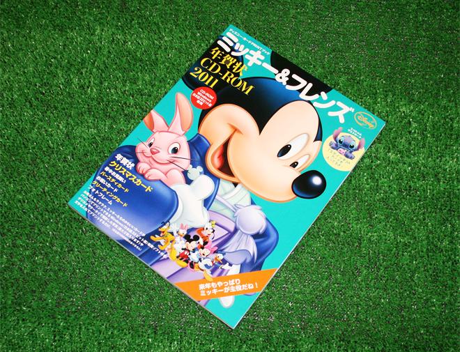 ミッキー&フレンズ年賀状CD-ROM2011
