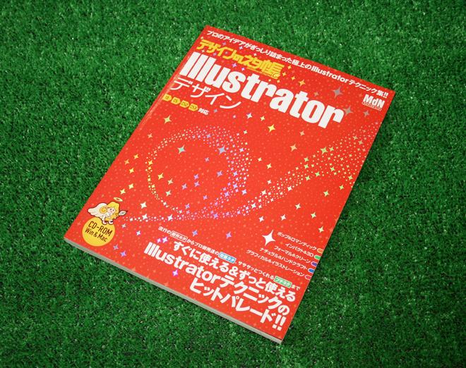デザインのネタ帳 Illustrator