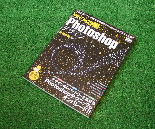 デザインのネタ帳 Photoshop