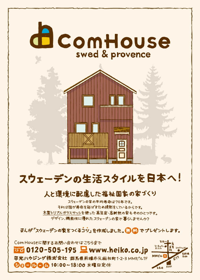 ComHouse_Swed