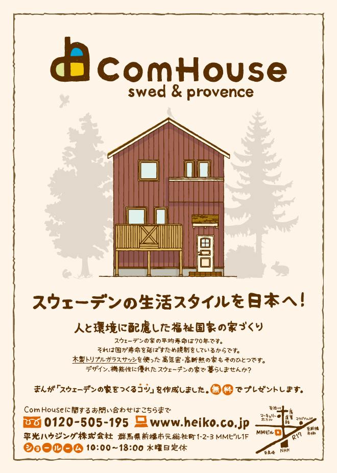 ComHouse_Swed