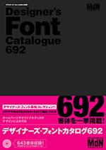 Designer's Font Catalogue 692