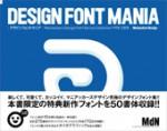 Design Font Mania
