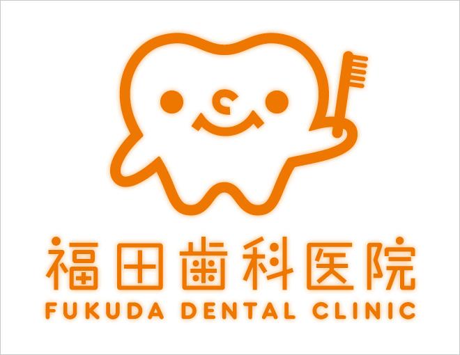 Fukuda Dental Clinic_logo