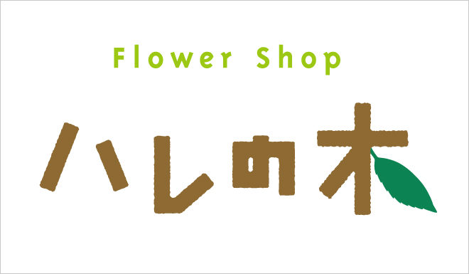 harenoki_logo