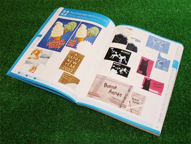 デザイナーズ年賀状2009