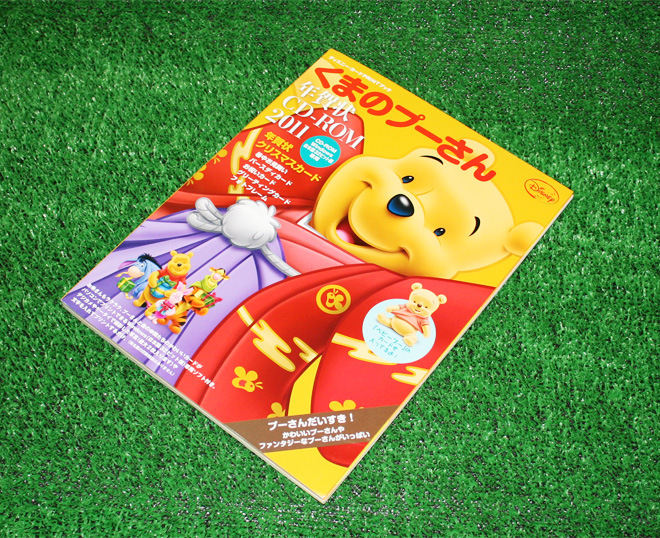 くまのプーさん年賀状CD-ROM2011