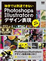 独学では到達できない Photoshop&Illustratorのデザイン表現