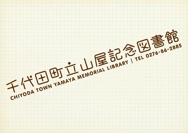 千代田町立山屋記念図書館 ロゴデザイン